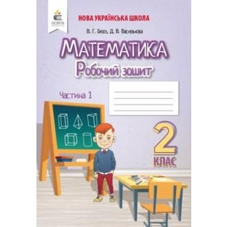 Бевз Математика Робочий зошит 2 клас Частина 1 НУШ