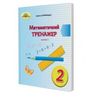 Математичний тренажер 2 клас Частина 1