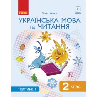 Іваниця 2 клас Українська мова та читання Підручник Частина 1