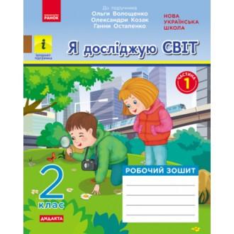 Я досліджую світ 2 клас Робочий зошит до підручника Волощенко О ЧАСТИНА 1 НУШ