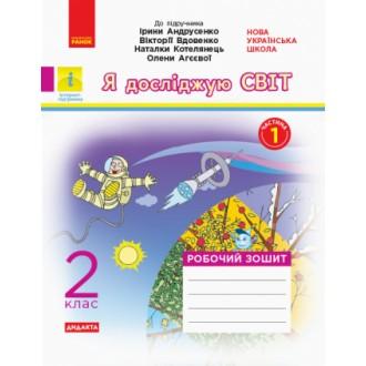 Я досліджую світ 2 клас Робочий зошит до підручника Андрусенко І ЧАСТИНА 1 НУШ