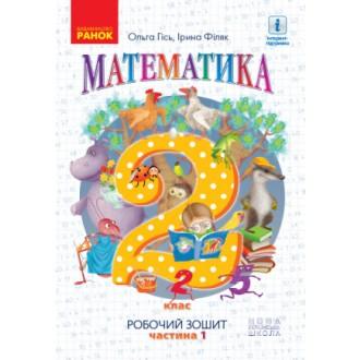 Гісь 2 клас Математика Робочий зошит Частина 1 НУШ