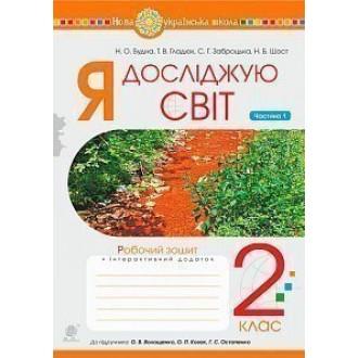 Я досліджую світ 2 клас Зошит Частина 1 (до підручника Волощенко О В) НУШ