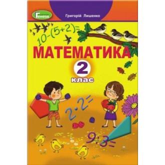 Лишенко 2 клас Математика Підручник НУШ 2019