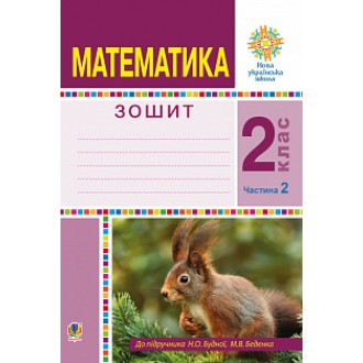 Математика 2 клас Робочий зошит Частина 2 (До підручн. Будна Н) НУШ