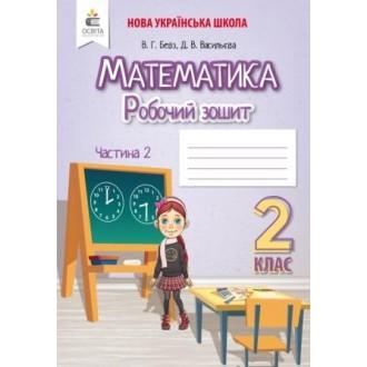 Бевз Математика Робочий зошит 2 клас Частина 2 НУШ