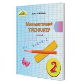 Математичний тренажер 2 клас Частина 2