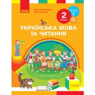 Тимченко 2 клас Українська мова та читання та читання Частина 2