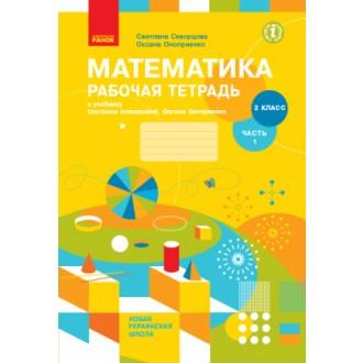 Математика 2 класс Рабочая тетрадь к уч Скворцовой В 2 частях ЧАСТЬ 1 НУШ.