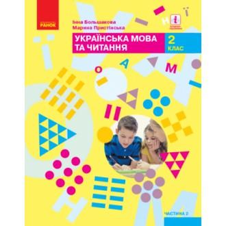 Большакова 2 клас Українська мова та читання Підручник Частина 2