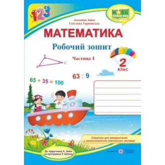 Математика Робочий зошит 2 клас у 2 ч Ч1 (до підручн Заїки А) НУШ 2018