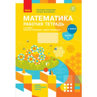 Математика 2 класс Рабочая тетрадь к уч Скворцовой В 2 частях ЧАСТЬ 2 НУШ