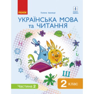 Іваниця 2 клас Українська мова та читання Підручник Частина 2