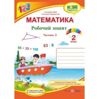 Математика Робочий зошит 2 клас у 2 ч Ч2 (до підручн Заїки А) НУШ 2018