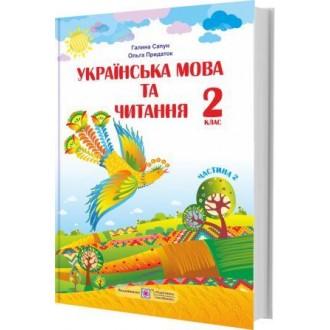 Сапун 2 клас Українська мова та читання 2 клас Підручник Частина 2 НУШ