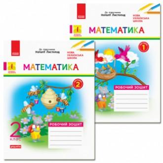 Математика 2 клас Робочий зошит (до підручн Листопад Н) Частина 2
