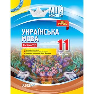 Мій конспект Українська мова 11 клас ІІ семестр