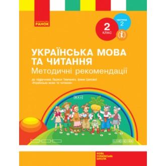 Українська мова та читання 2 клас Методичні рекомендації (До підручника Тимченко Л) НУШ Частина 2