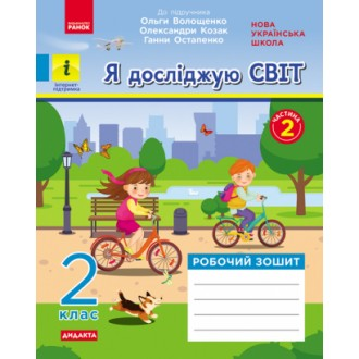 Я досліджую світ 2 клас Робочий зошит до підручника Волощенко О ЧАСТИНА 2 НУШ