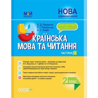 Українська мова 2 клас Частина 2 до Вашуленка М НУШ