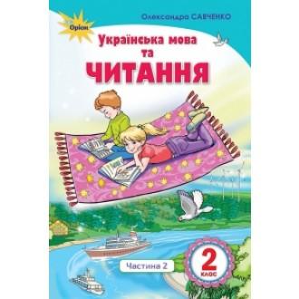 Пономарьова 2 клас Українська мова та читання Частина 2 Підручник
