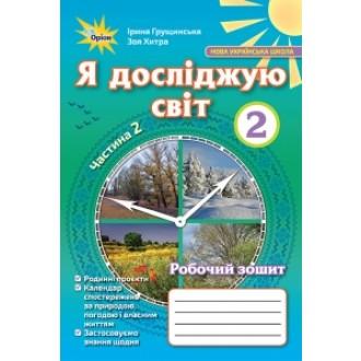 Я досліджую світ 2 клас Робочий зошит Частина 2 (Грущинська І)