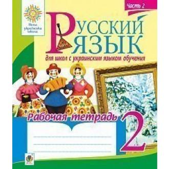 Русский язык 2 класс Рабочая тетрадь для школ с украинским языком обучения Ч 2 НУШ