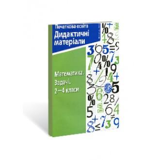 Математика Задачі 2—4 класи