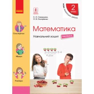 Скворцова Математика 2 клас Навчальний зошит Частина 4 НУШ 2019