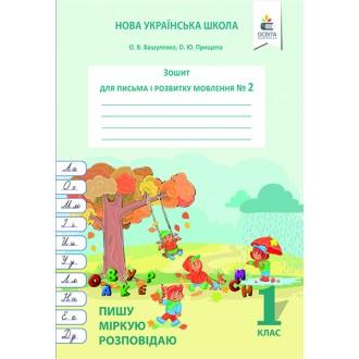 Вашуленко Зошит для письма і розвитку мовлення Ч2 Пишу,міркую,розповідаю