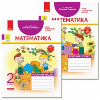 Математика 2 клас Робочий зошит (до підручн Лишенка Г)