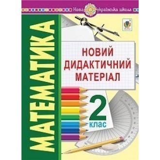 Математика 2 клас Новий дидактичний матеріал НУШ