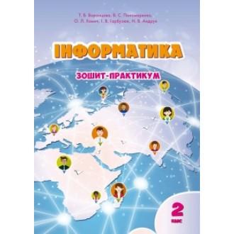 Воронцова 2 клас Інформатика Робочий зошит НУШ