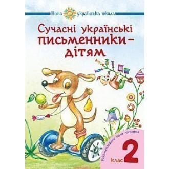Сучасні українські письменники — дітям 2 клас НУШ