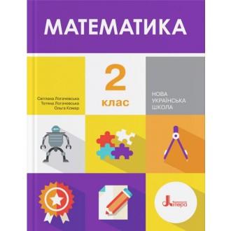 Логачевська 2 клас Математика Підручник НУШ