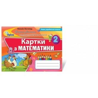 Математика 2 клас Формування предметних компетентностей Картки