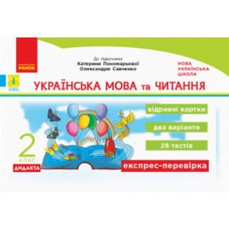 Українська мова та читання 2 клас Відривні картки до підручника Пономарьової НУШ