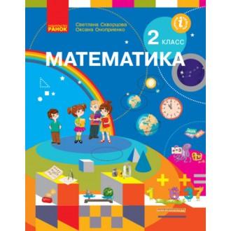 Скворцова 2 класс Математика Учебник НУШ