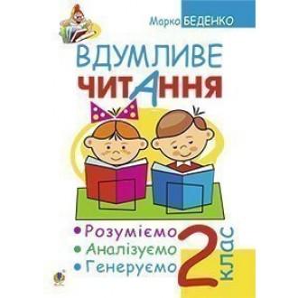 Вдумливе читання 2 клас НУШ