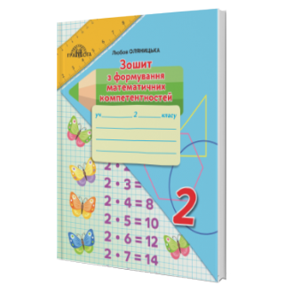 Оляницька 2 клас Робочий зошит з формування математичних компетентностей