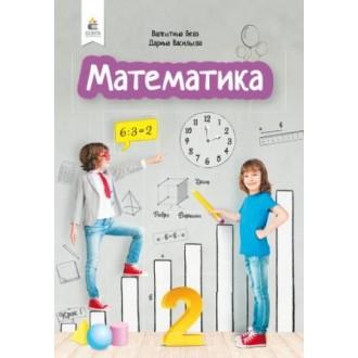 Бевз 2 клас Математика Підручник НУШ