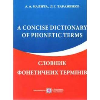 Словник фонетичних термінів англійської мови.