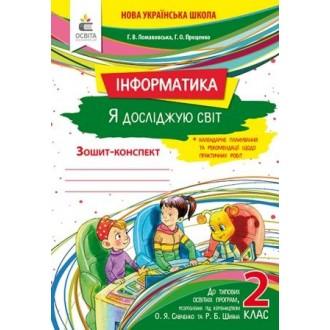 Ломаковська 2 клас Я досліджую світ (інформатика) Робочий зошит