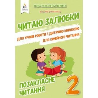 Читаю залюбки 2 клас Мартиненко НУШ