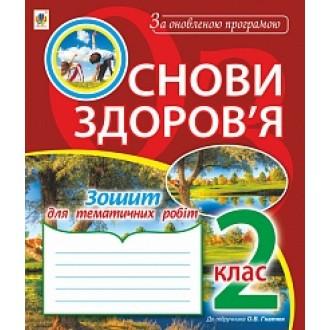 Зошит для перевірних робіт з основ здоров'я 2 клас (до Гнатюк) За оновленою програмою