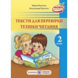 Тексти для перевірки техніки читання 2 клас