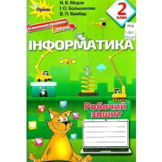 Морзе 2 клас Інформатика Робочий зошит Нова програма