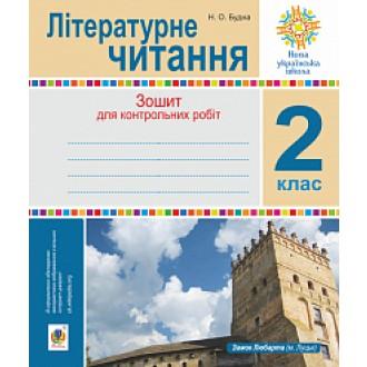 Літературне читання 2 клас Зошит для контрольних робіт НУШ