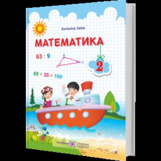 Заїка 2 клас Математика Підручник НУШ