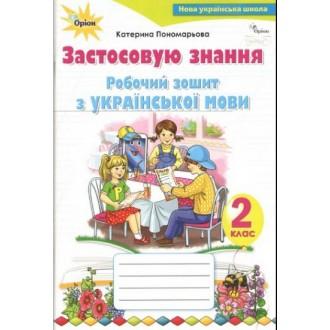 Українська мова 2 клас Застосовую знання Робочий зошит НУШ
